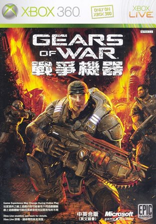Joc XBOX 360 Gears of War - NTSC J